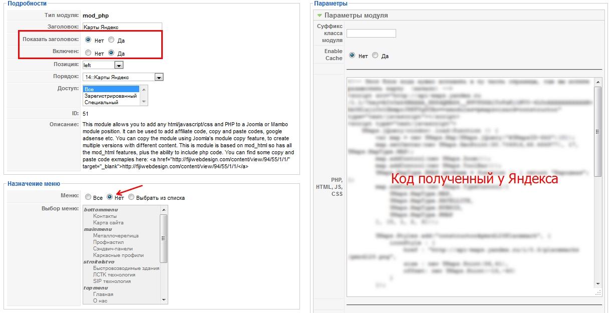 Настройка PHP модуля