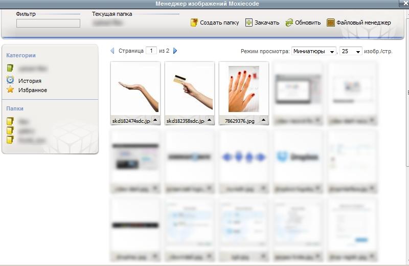 Результат сортировки изображений в плагине ImageManager